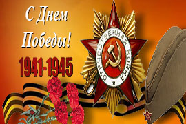 With victory day!