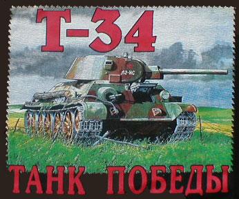 Футболка XL Т-34 черная, XL