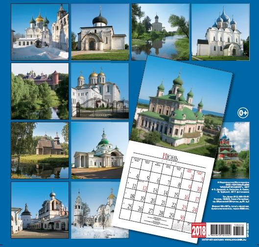 Печатная продукция календарь Золотое кольцо, КР10