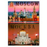 Открытки набор 1 Москва (32 открытки)