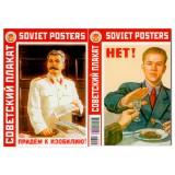 Открытки набор Плакаты советской...