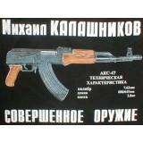 Футболки M АКС-47, Автомат...