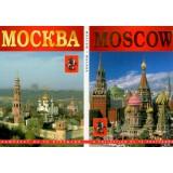 Открытки набор Москва (русский и...