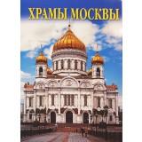 Открытки набор, Москва Храмы