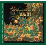 Книга Толстухина Н.В., Полосинова...