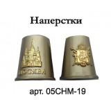 Наперсток 05CHM-19 Храм Васислия...