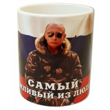Кружка Путин В.В. - самый вежливый из...
