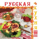 Печатная продукция календарь Русская кухня, КР10