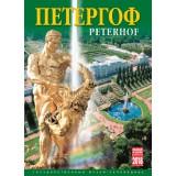 Печатная продукция календарь Петергоф...