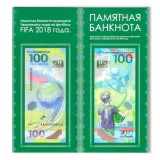 Чемпионат мира по футболу 2018 ЧМ 2018, памятная банкнота 100 рублей