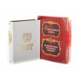 Подарок с гравировкой Родословные книги 040102008/1, Родословная...