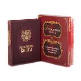Подарок с гравировкой Родословные книги 040102009/1, Родословная...