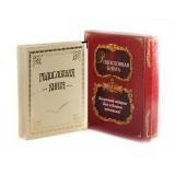 Подарок с гравировкой Родословные книги 040102002/1, Родословная...