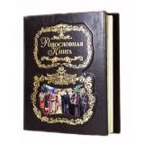 Подарок с гравировкой Родословные книги 040102012, Родословная...