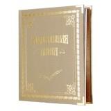 Подарок с гравировкой Родословные книги 040102002, Родословная...