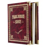 Подарок с гравировкой Родословные книги 040102001, Родословная...