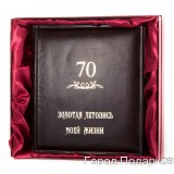 Подарок с гравировкой Фотоальбомы 110101006 , Фотоальбом Юбилейный...