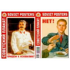 Открытки набор Плакаты советской эпохи 16 штук 10х15 см