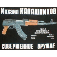 Футболки M АКС-47, Автомат Калашникова, М