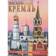 Открытки набор Москва Кремль