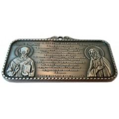 "Магнит металлический 027-3ATN-MV мет. ""Молитва водителя"" с подставкой  и липкой лентой, цв. античное олово"