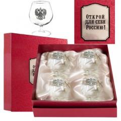Подарок с гравировкой Подарки для мужчин Набор бокалов для коньяка 060101005, Набор бокалов для коньяка(Герб) 4шт. Открой для себя Россию