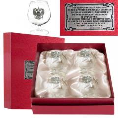 Подарок с гравировкой Подарки для мужчин Набор бокалов для коньяка 060101004, Набор бокалов для коньяка(Герб) 4шт. Государственный человек