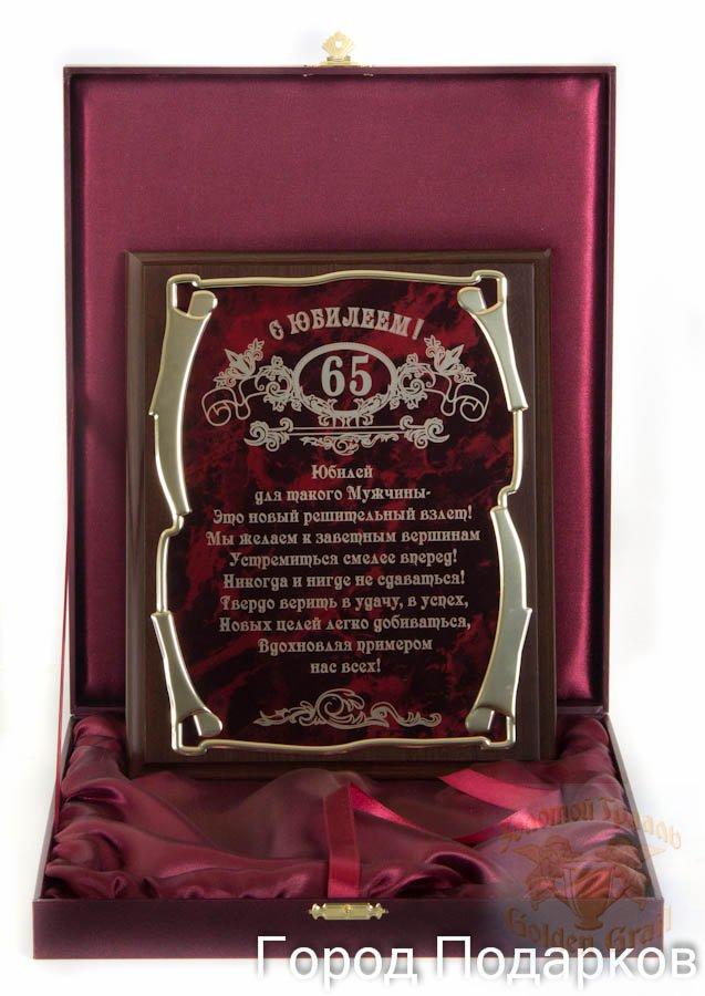 Подарок на юбилей 65 лет мужчине руководителю 38