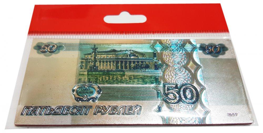"""Магнит виниловый 025-12-50R вин. фольга """"50 рублей"""""""