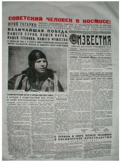 Футболки XXL Гагарин газета XXL