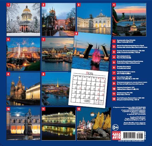 Печатная продукция календарь ночной Санкт-Петербург, КР10
