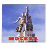 "Магнит 02-4-170-3 квадр.мет.""Москва. Рабочий и колхозница."""