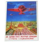 """Магнит металлический 02-34-203 плоский """"Авиация"""""""