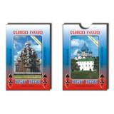 Карты игральные 900-03С Великая Россия синие 55 листов