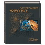 Книга русская лаковая живопись, английский язык