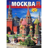 Книга путеводитель по Москве, русский язык