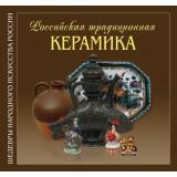 """Книга Мусина Р.Р. Альбом """"Российская традиционная керамика"""",..."""