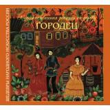"""Книга Толстухина Н.В. Альбом """"Художественная роспись по дереву..."""