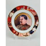 Тарелка Сталин И.В.