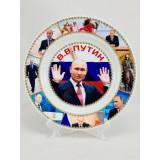 Тарелка Владимир Путин