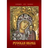 Печатная продукция календарь Русская икона, КР20