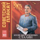 Печатная продукция календарь Советский плакат, КР10