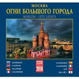 Печатная продукция календарь Огни большого города, Ночная Москва,...