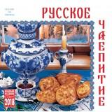 Печатная продукция календарь русское чаепитие, КР10