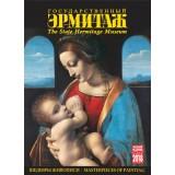 Печатная продукция календарь Шедевры живописи, КР20