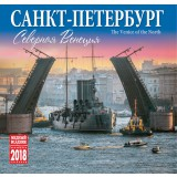 Печатная продукция календарь Северная Венеция, КР10