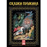 Печатная продукция календарь Сказки Пушкина, КР20