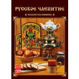 Печатная продукция календарь Русское чаепитие, КР20