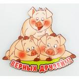 """Магнит деревянный свинья, """"Верные друзья"""", символ 2019 года!"""