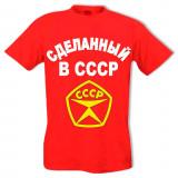 Футболка M Сделанный в СССР, М, красная